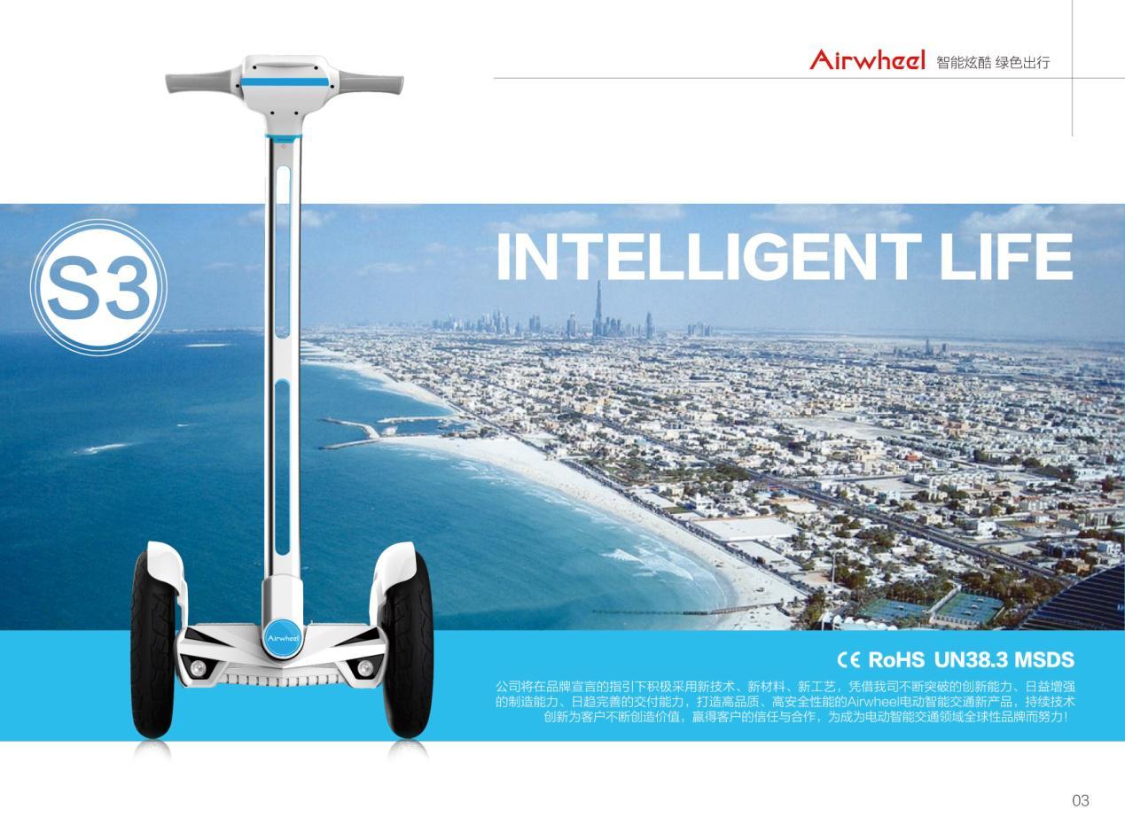 感受非凡 爱尔威Airwheel智能平衡车S3